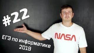 решение задания 22. Демо ЕГЭ по информатике - 2019