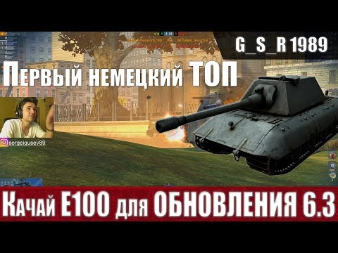 WoT Blitz - Зачем СРОЧНО качать танк Е100.Первый ТОП Германии - World Of Tanks Blitz (WoTB)