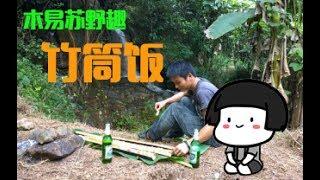 Gambar cover 【木易苏(Muyisu)野趣】— 竹筒饭