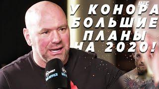 КОНОР ВЕРИТ ЧТО БУДЕТ ДРАТЬСЯ С ХАБИБОМ В АПРЕЛЕ !/ ИНТЕРВЬЮ ДАНЫ УАЙТА О БОЕ МАКГРЕГОРА НА UFC 246!