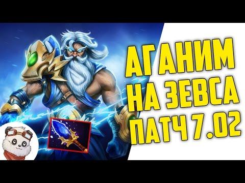 видео: ЗЕВС + НИМБУС = ИМБА! Аганим 7.02 Дота 2