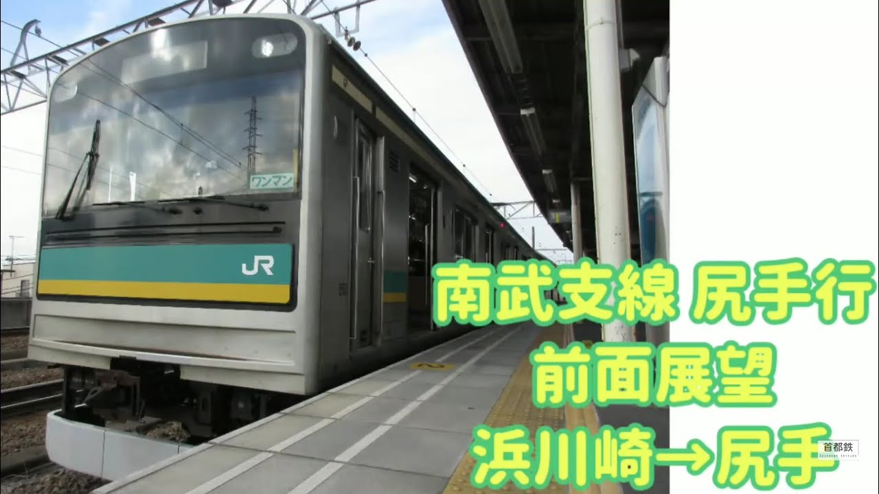 【前面展望】南武支線 浜川崎→尻手