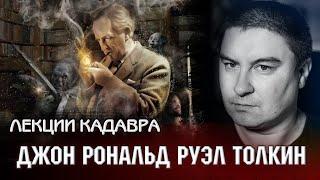 Джон Рональд Руэл Толкин. Лекции Кадавра