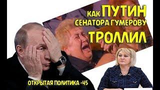 Открытая Политика. Выпуск   45. Путин троллит сенатора и содовый каминг аут