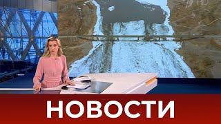 Выпуск новостей в 09:00 от 13.04.2021