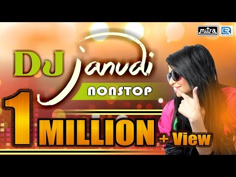 DJ JANUDI  Dj Nonstop 2017  Gujarati Love Songs  Shailesh Barot  FULL AUDIO
