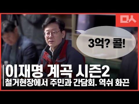 이재명, 경기도 계곡 시즌2. 철거현장에서 주민과 간담회. 역쉬. 화끈.