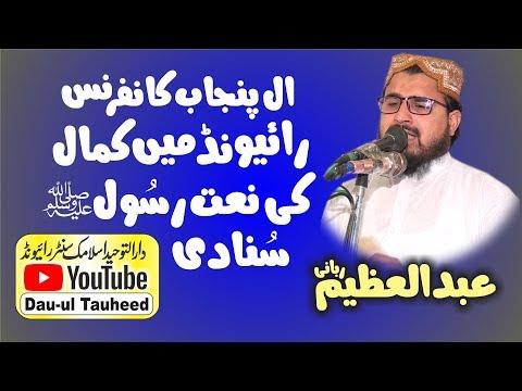 Hamd O Naat By Abdul Azeem Rabbani 2019 Dar Ul Tauheed