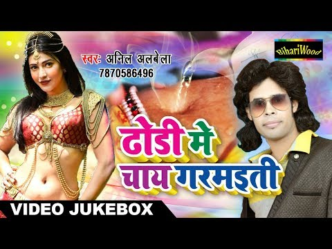 ढोड़ी में चाय गरमइती !! Dhodi Me Chai Garmaiti !! Anil Albela !! Video Jukebox !! Bhojpuri New Song