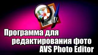 Программа для редактирования фото AVS Photo Editor