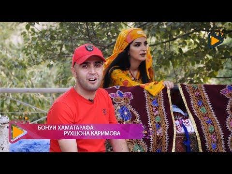Бонуи хаматарафа бо иштироки Рухшона Каримова