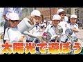 越谷市:大袋幼稚園で開催「太陽光で遊ぼう」(広報26年7月号AR)