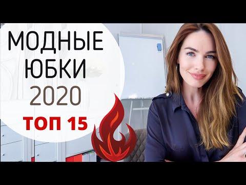 МОДНЫЕ ЮБКИ НА ВЕСНУ И ЛЕТО 2020 ! Главные тренды