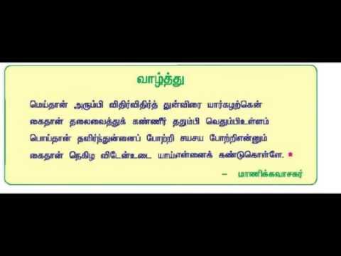 kutrala kuravanji tamil pdf download