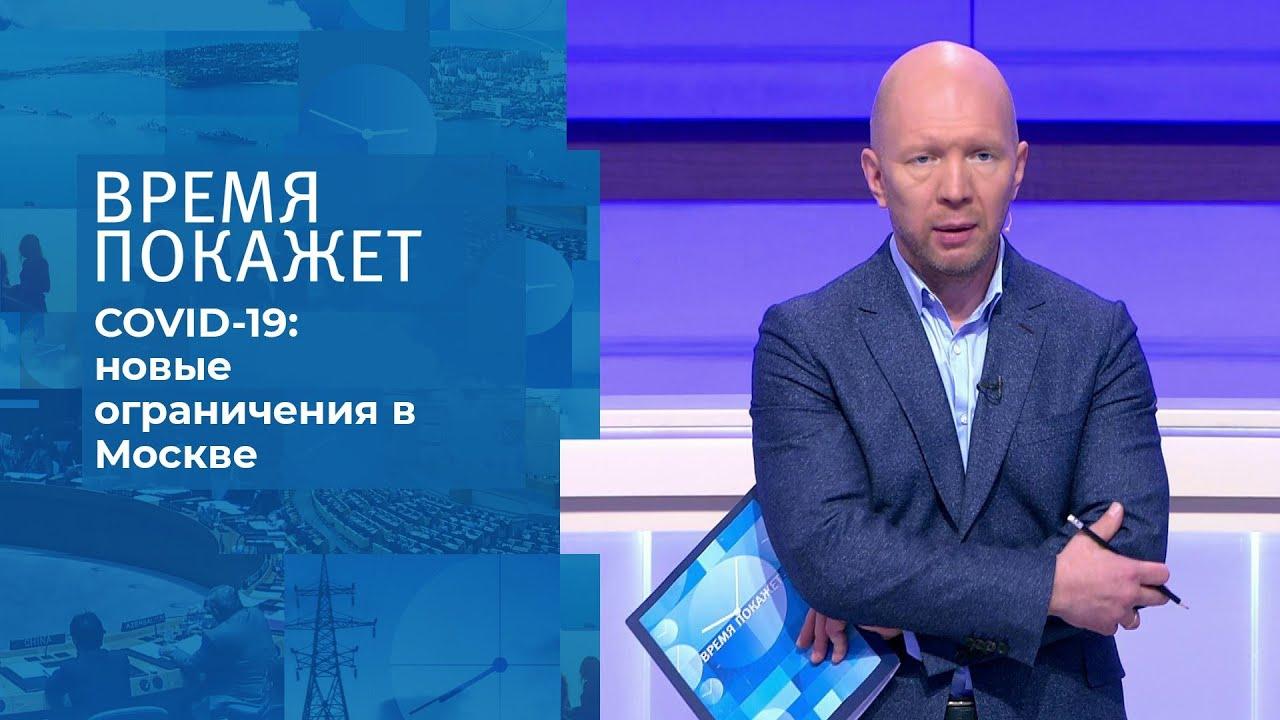 Коронавирус в Москве. Время покажет. Фрагмент выпуска от 06.10.2020