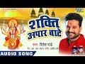 Ritesh Pandey Superhit NEW Devi Geet 2018 - शक्ति अपार बाटे - Latest Bhojpuri Devi Bhajan 2018 New