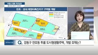 서울시 강동구 천호동 투룸 도시형생활주택 - 박미희