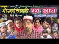 शेखचिल्ली का ढाबा !! Full Movie !! New Comedy 2019 !! Shekh Chilli !! Sunanda Cassettes