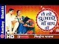 Download Heart Touching Song || Le Lo Duayen Maa Baap Ki || Nirguni || Gyanendra Sharma # Ambey Bhakti MP3 song and Music Video