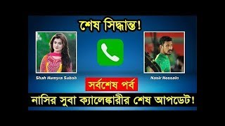 Cricketer Nasir Hossain Scandal | Nasir Hussain & Humayra Subah all call records and Videos