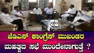 ಜೆಡಿಎಸ್ ಕಾಂಗ್ರೆಸ್ ಮುಖಂಡರ ಮಹತ್ವದ ಸಭೆ | JDS-Congress leaders Meeting | Politics | Alo TV Kannada