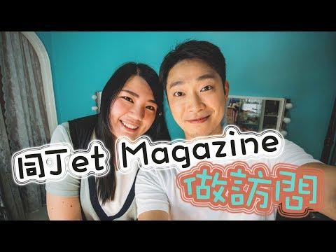 同Jet magazine做訪問