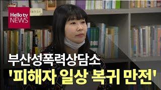 """서지율 부산성폭력상담소 상담실장 """"피해자 일상…"""