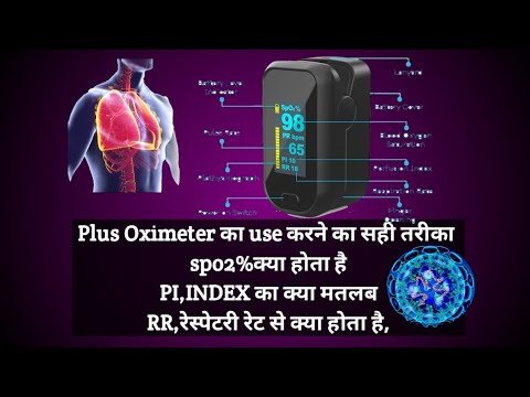 pulse-oximeter-क्या-होता-है-|-what-is-spo2-|-how-to-use-pulse-oximeter-|-pulse-oximetry-|-in-hindi
