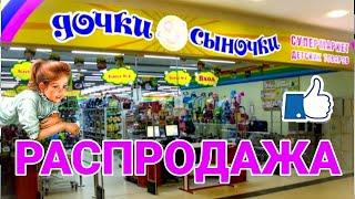 супермаркет детских товаров