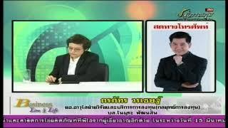 กรภัทร วรเชษฐ์ 16-03-61 On Business Line & Life