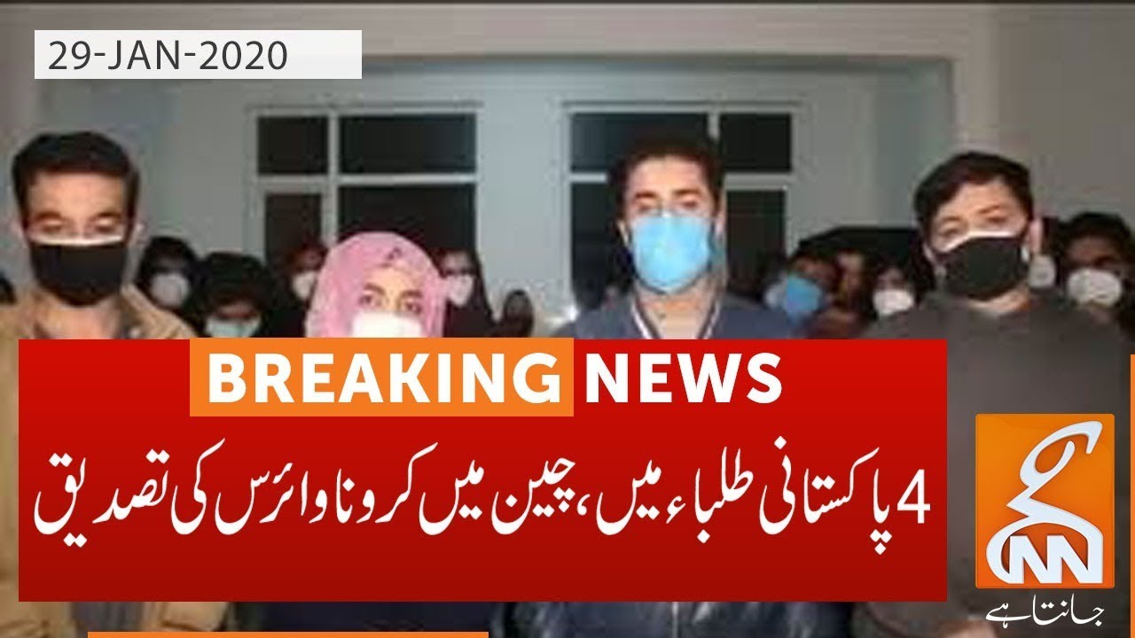 Breaking News: Coronavirus confirmed in 4 Pakistani students in China l 29 Jan 2020