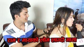 Aakash ले Pooja  लाई कति माया गर्छन् त ? Aafnai online | | Pooja  | | Aakash