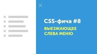 CSS фича #8 ➤ Выезжающее меню слева урок | CSS3 left menu lesson