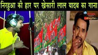 निरहुआ की बुरी हार के बाद खेसारी लाल ने गाया गाना वायरल वीडियो में बचा बवाल Khesari Lal