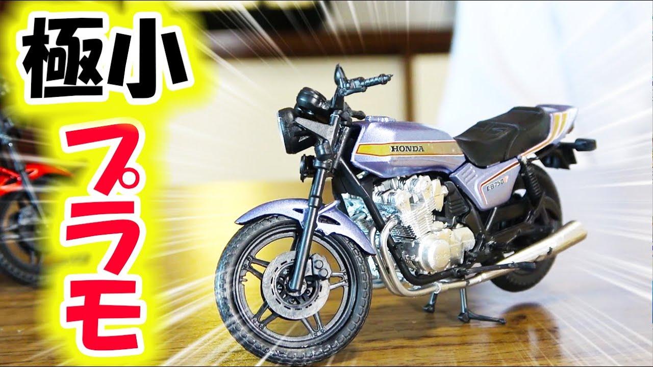 ガチャガチャの極小バイクプラモデル作ってみた!