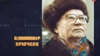Развал СССР.  «Владимир Крючков  Последний из КГБ»26 октября 2017