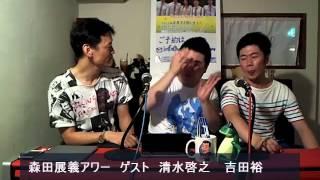 吉本新喜劇の森田展義が、ゲストに噂の清水啓之を招き、途中でドリル吉...