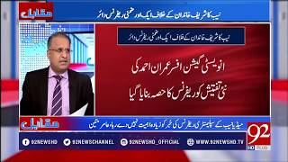 Rauf Klasra talk about NAB's supplementary reference in Avenfield case - 22 January 2018