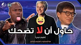 حاول أن لا تضحك مع إيلين والمشاهير! (مترجم عربي)