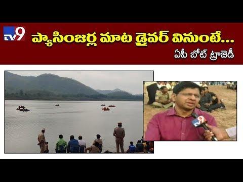 Godavari river boat tragedy : Eyewitness describes incident - TV9