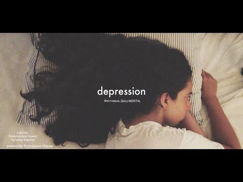 Короткометражный Фильм Депрессия