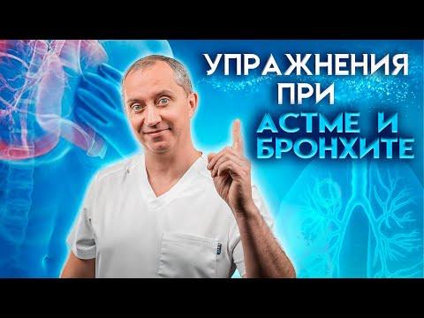 Упражнения при бронхиальной астме и хроническом бронхите. Марафон \