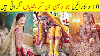 Pakistani Actress Who Look Gorgeous in Bridal Shoots | Actresses Beautiful  Bridal Dresses
