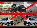 Кража майнинг оборудование на 10 миллионов долларов   Компания Сбербит   Часть 1