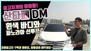[검품중고차] 싼타페dm - 완벽관리상태