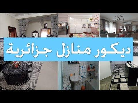 ديكور 9 بيوت جزائرية من الداخل منازل مختارة أيهما افضل