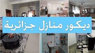 ديكور 9 بيوت جزائرية من الداخل 😍 منازل مختارة 👍 أيهما افضل ؟؟؟