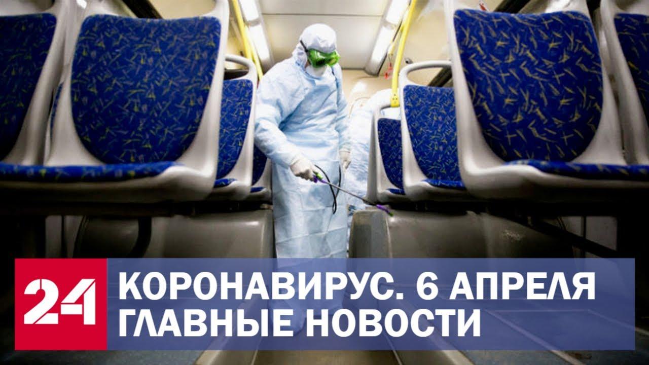 Коронавирус. Последние новости. Ситуация в России и мире. Защита граждан и помощь экономике