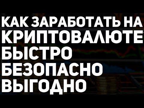 Обзор биржи EXMO. Биткоин, заработок на биткоин, Блокчейн, биржа биткоин, лайткоин, Эфир. Crypto