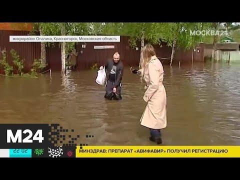 В Красногорске планируют проверить жилые дома после подтопления - Москва 24